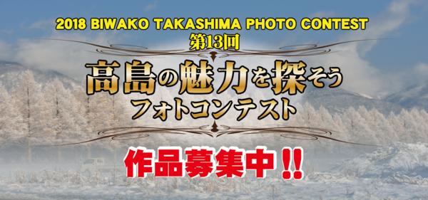 第13回 高島の魅力を探そう!!フォトコンテスト