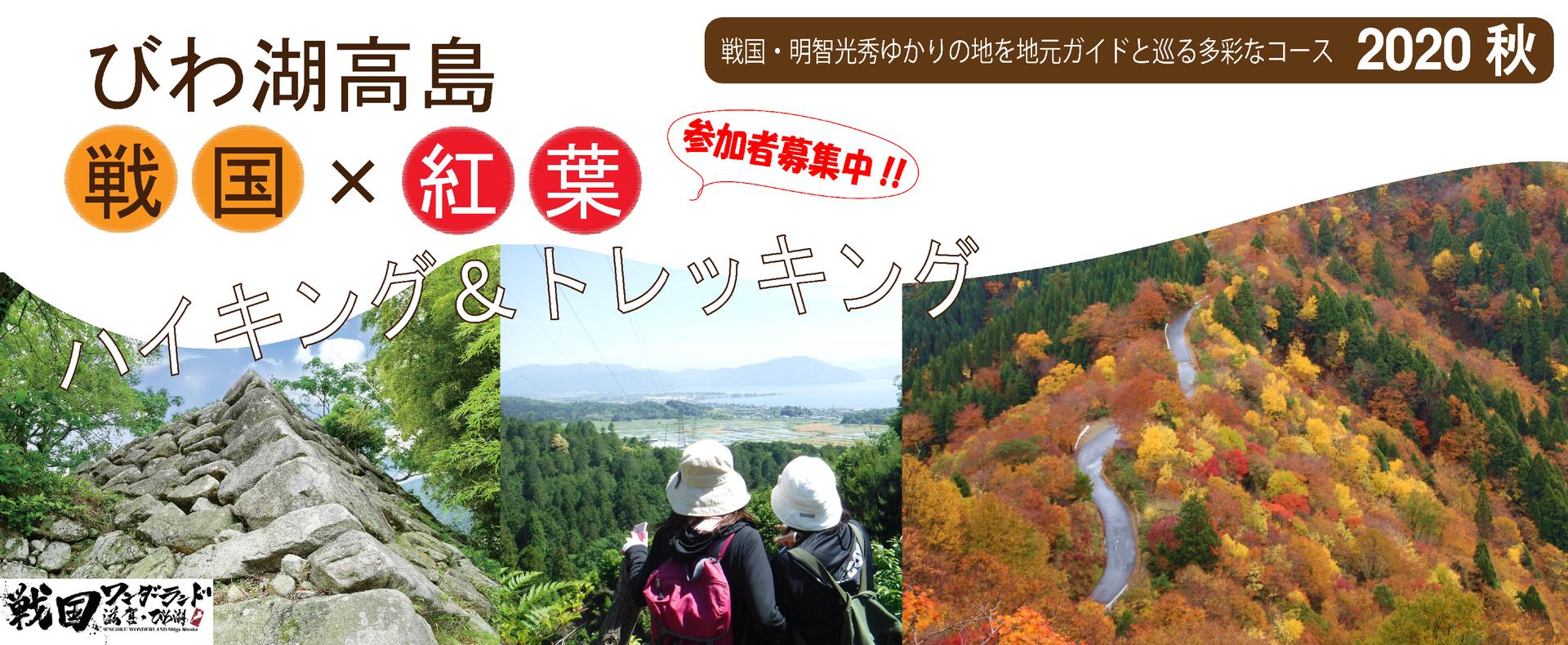 キービジュアル びわ湖高島 戦国×紅葉ハイキング&トレッキング 参加者募集のお知らせ