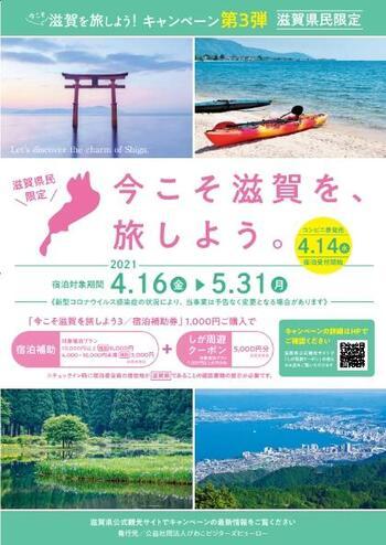 imakoso2-flyer.jpgのサムネイル画像