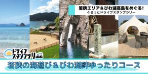 【バナー】若狭の海遊び&びわ湖畔ゆったりコース.png