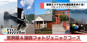 【バナー】若狭路&湖西フォトジェニックコース.png