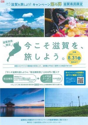 imakoso_shiga4.jpg