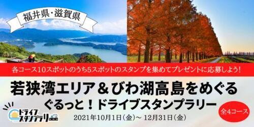 若狭・高島スタンプラリー.JPG