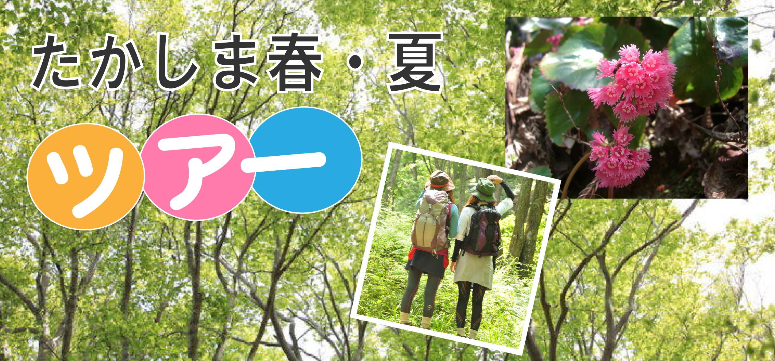 たかしま春・夏ツアー