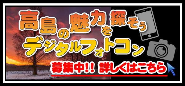 高島の魅力を探そうデジタルフォトコンテスト