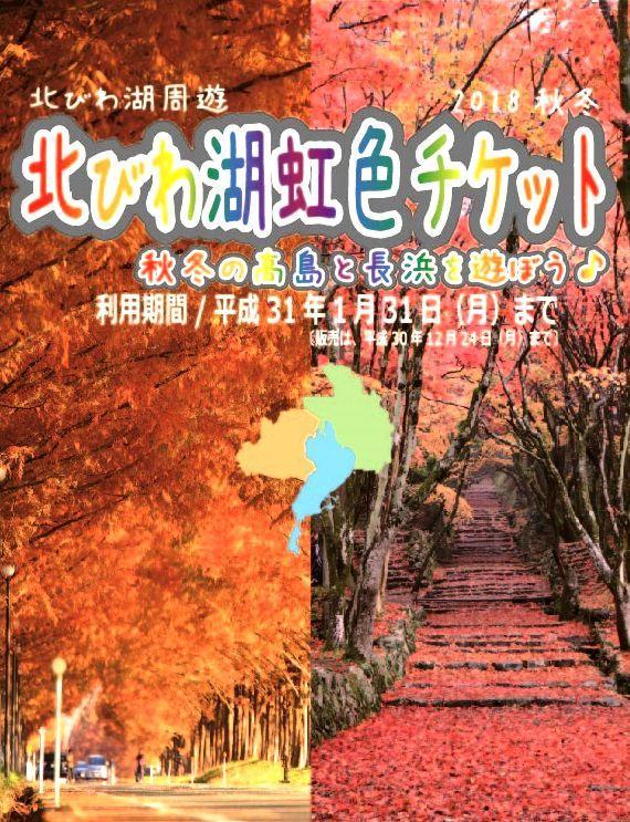 スマホ用キービジュアル 北びわ湖虹色チケット