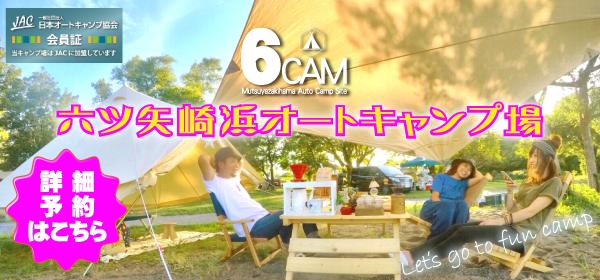 六ツ矢崎浜オートキャンプ場