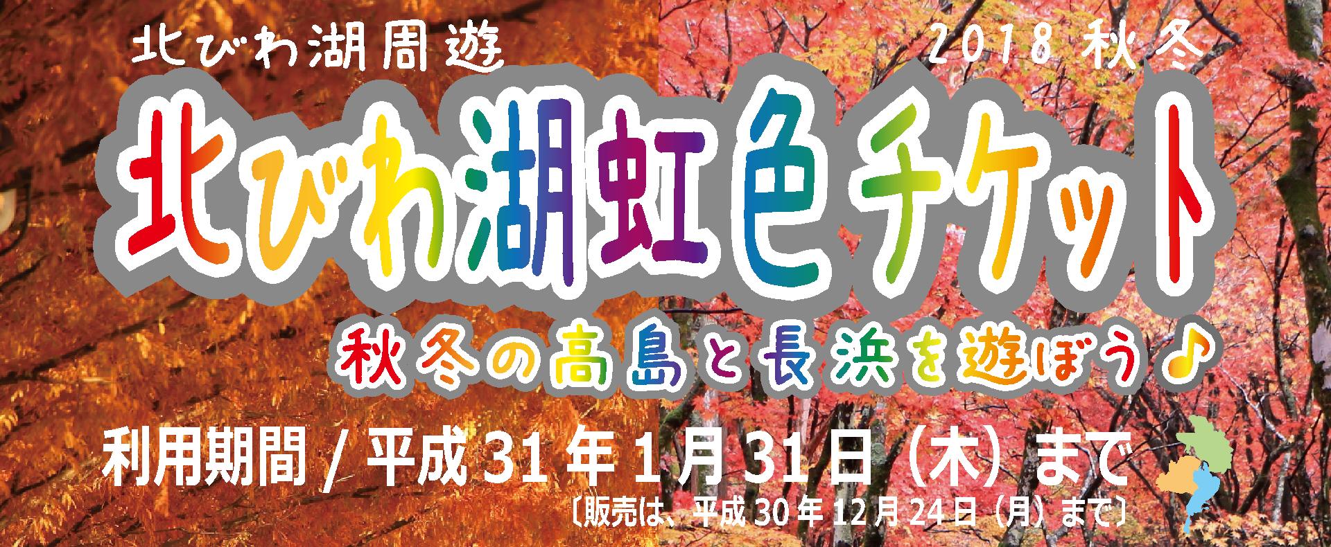 キービジュアル 北びわ湖虹色チケット