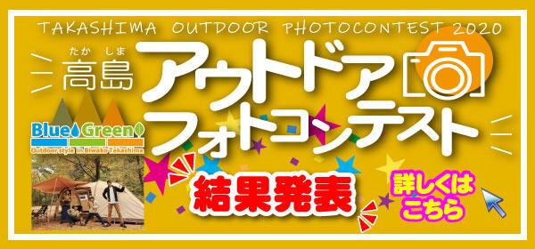 高島アウトドアフォトコンテスト2020入賞作品