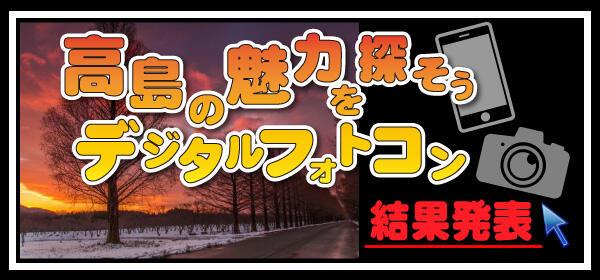 高島の魅力を探そうデジタルフォトコン2020 結果発表