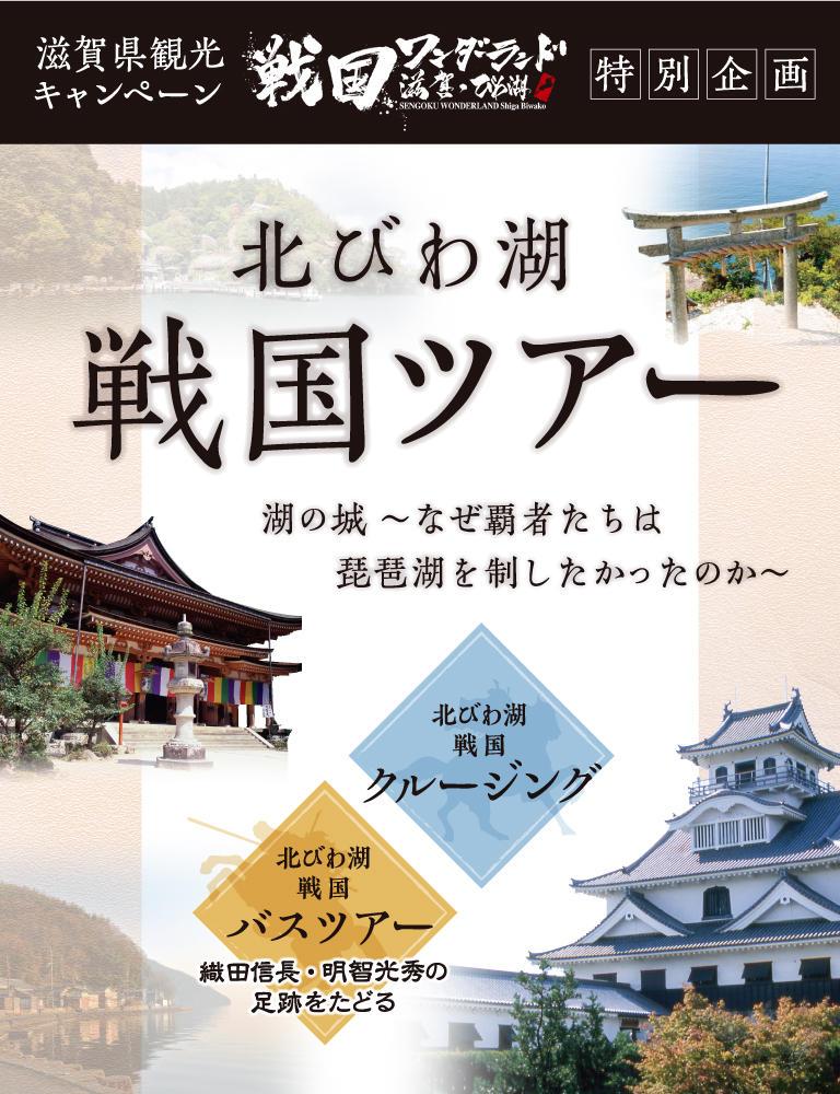 スマホ用キービジュアル 北びわ湖戦国ツアー
