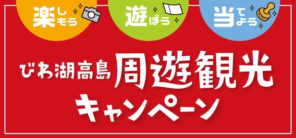 びわ湖高島周遊観光キャンペーン