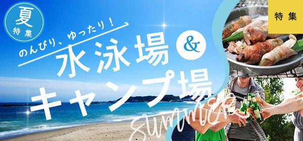 夏/水営業&キャンプ場