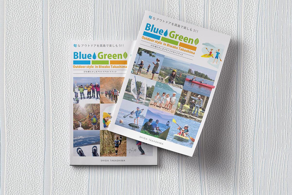 高島のアウトドア情報がまとまったガイドブックです。