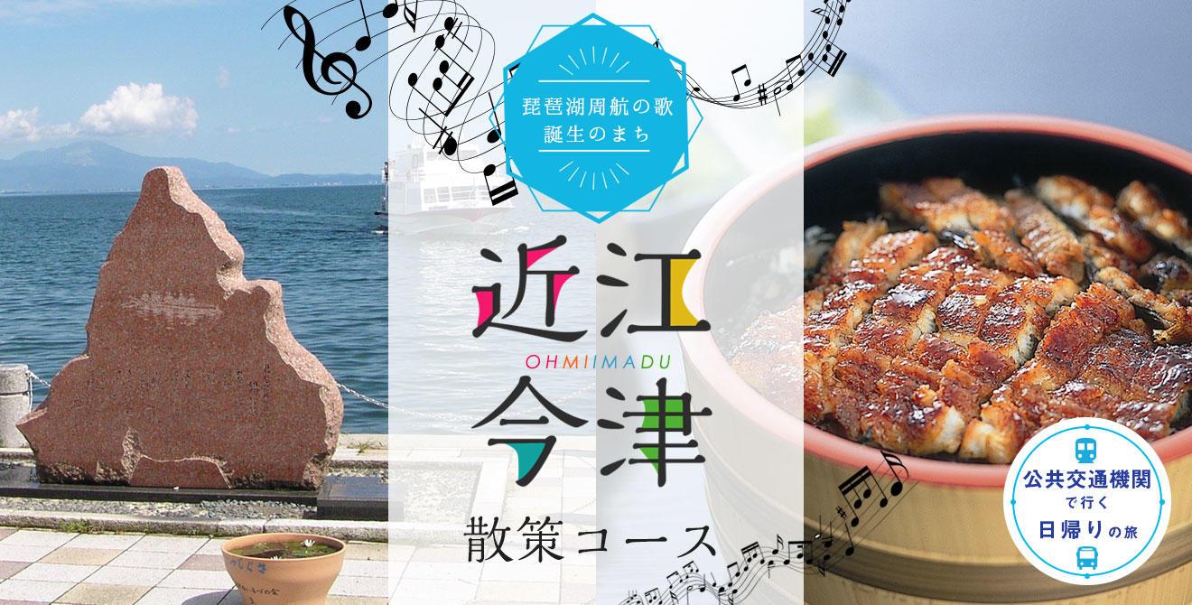 琵琶湖周航の歌誕生のまち 近江今津散策コース