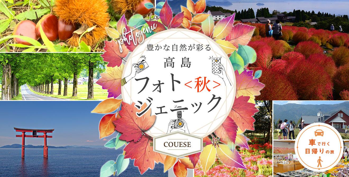 豊かな自然が彩る 高島フォトジェニックコース<秋>