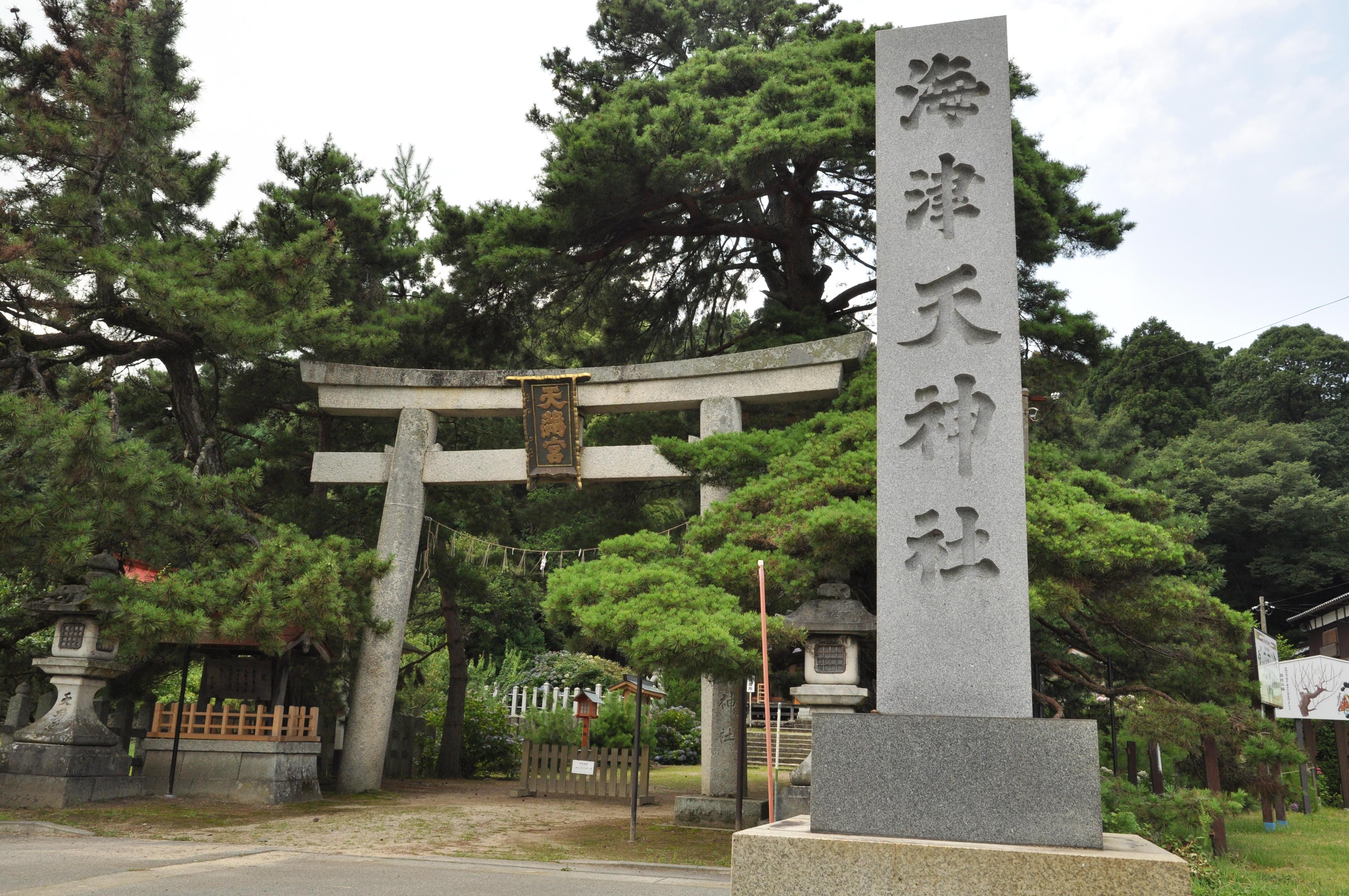 海津天神社