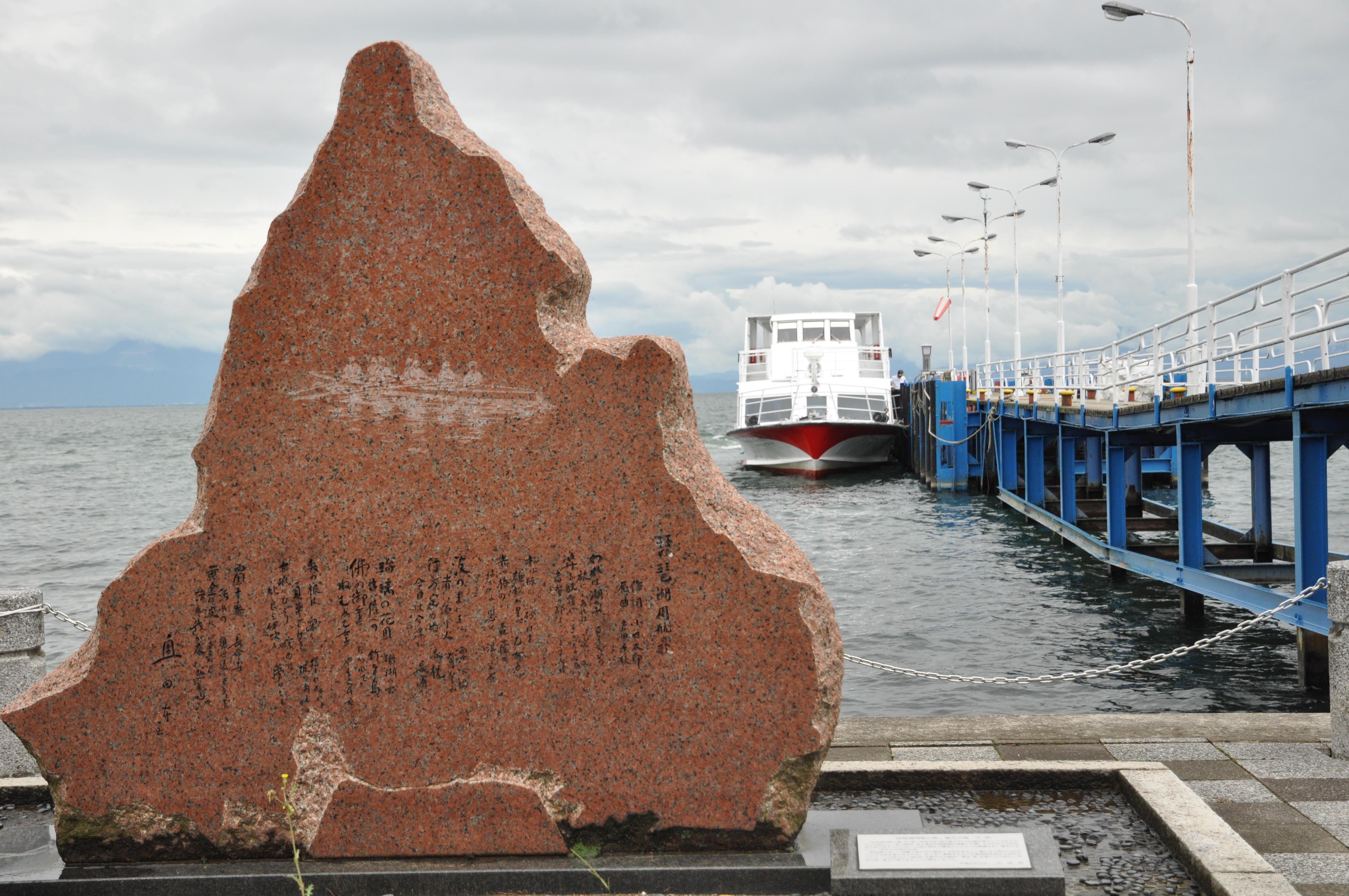 琵琶湖周航の歌碑