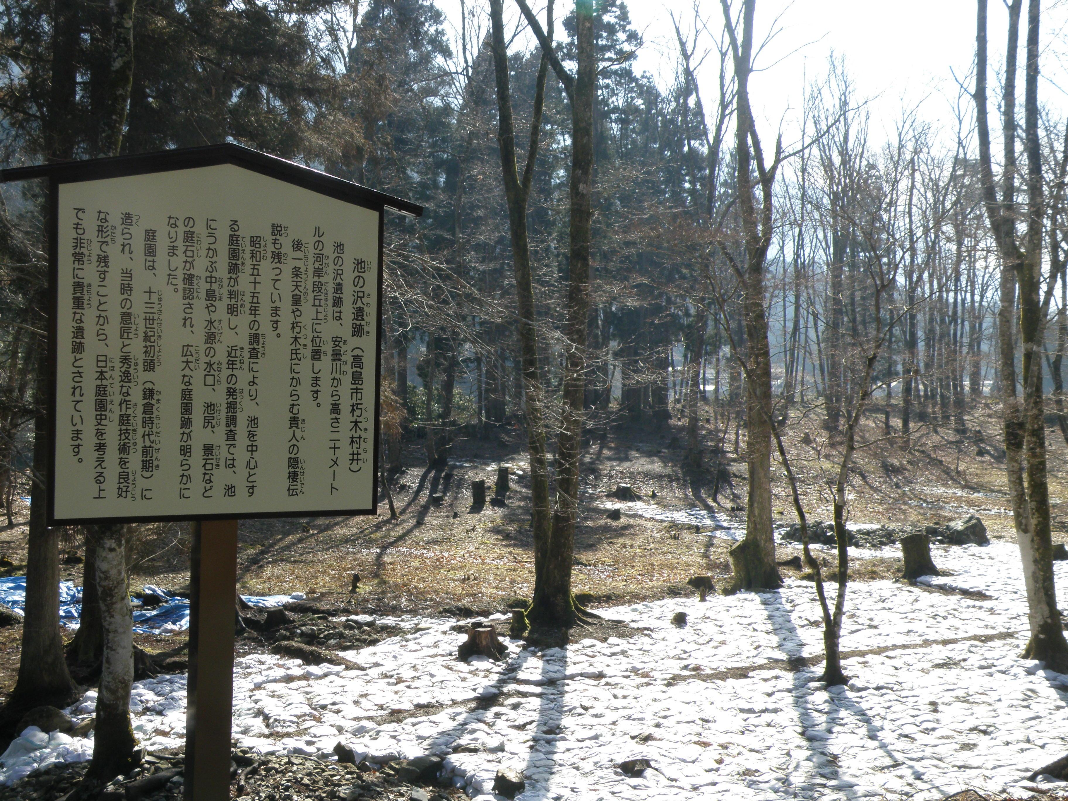 池の沢遺跡