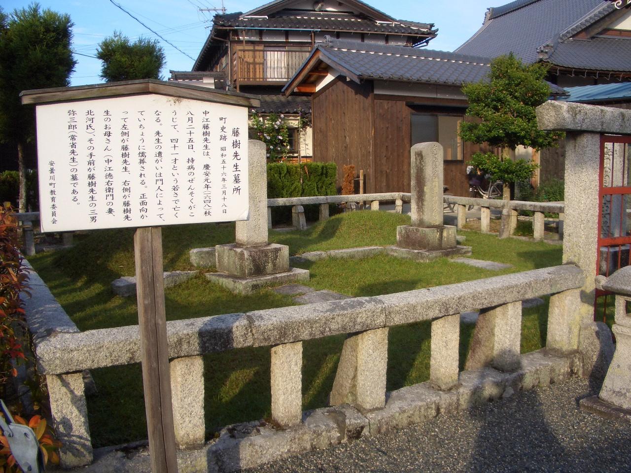 藤樹墓所(玉林寺)