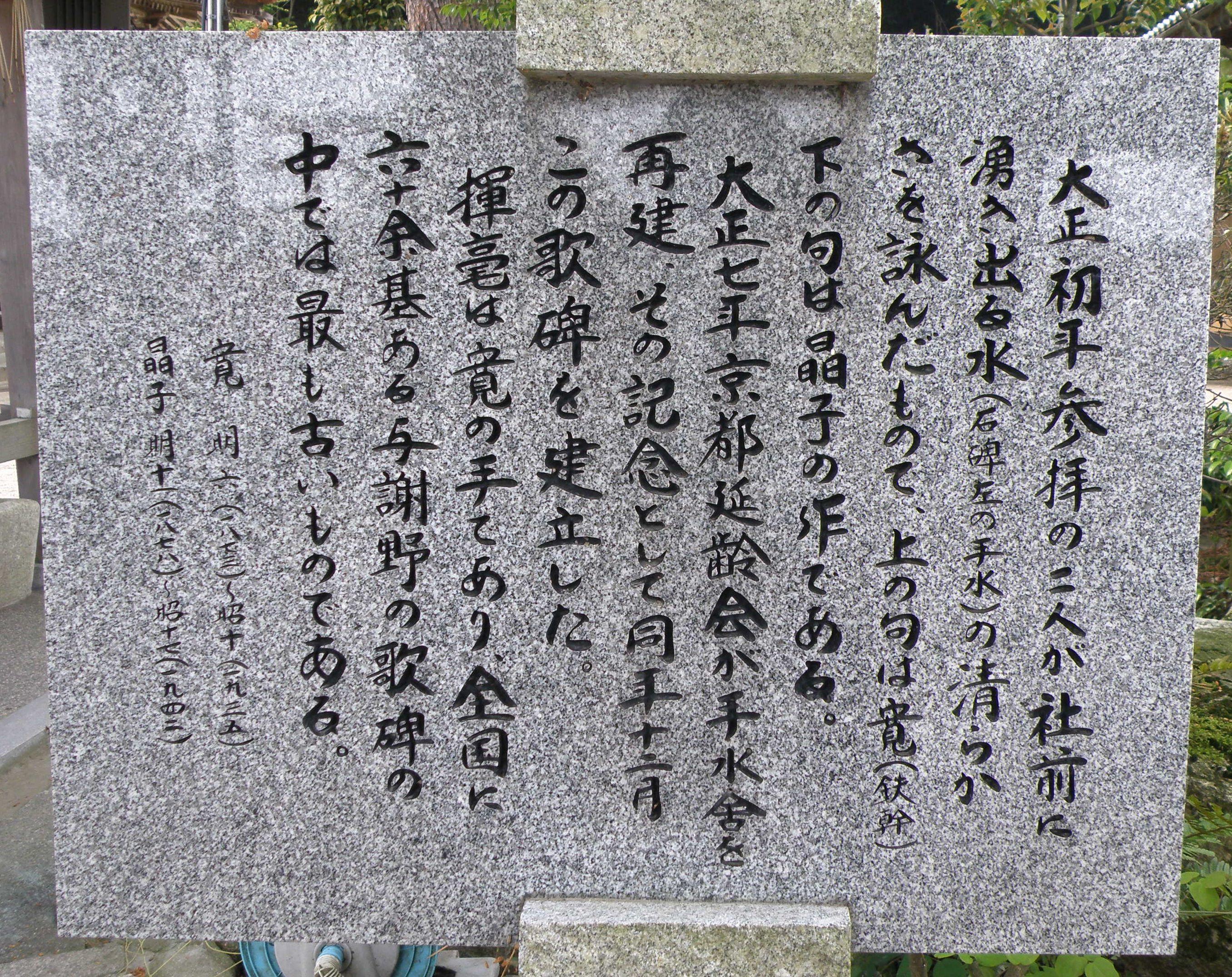 与謝野鉄幹・晶子の歌碑