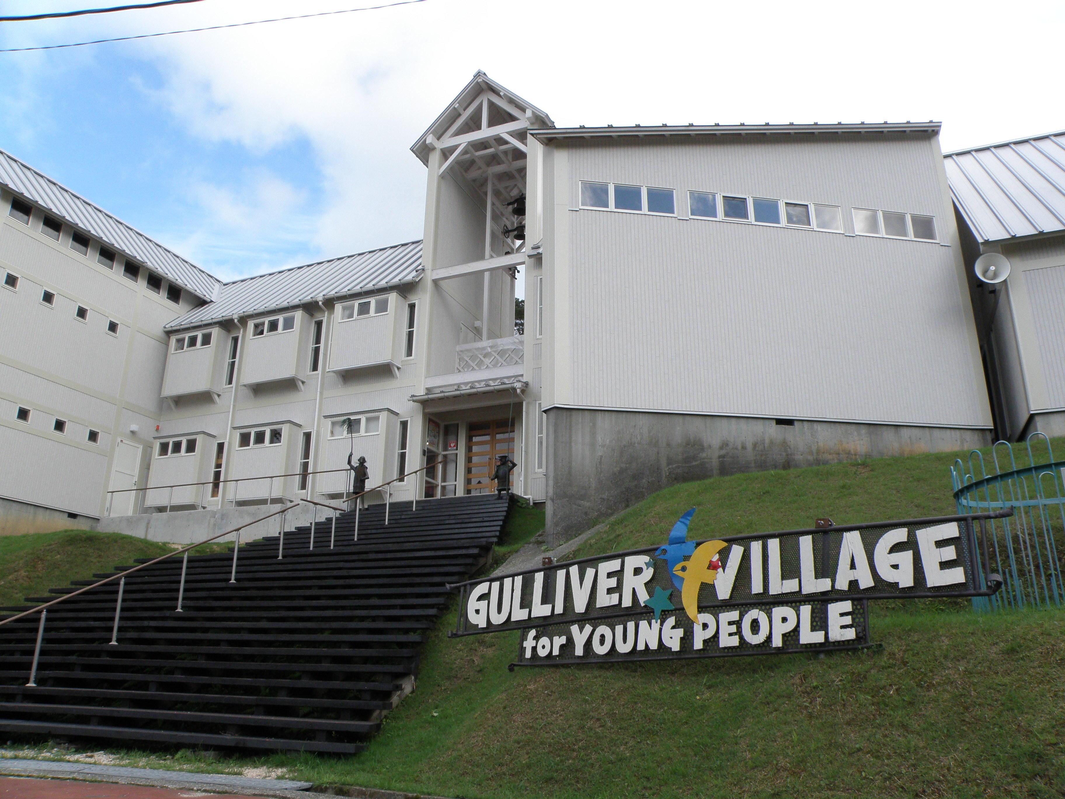 ガリバー青少年旅行村