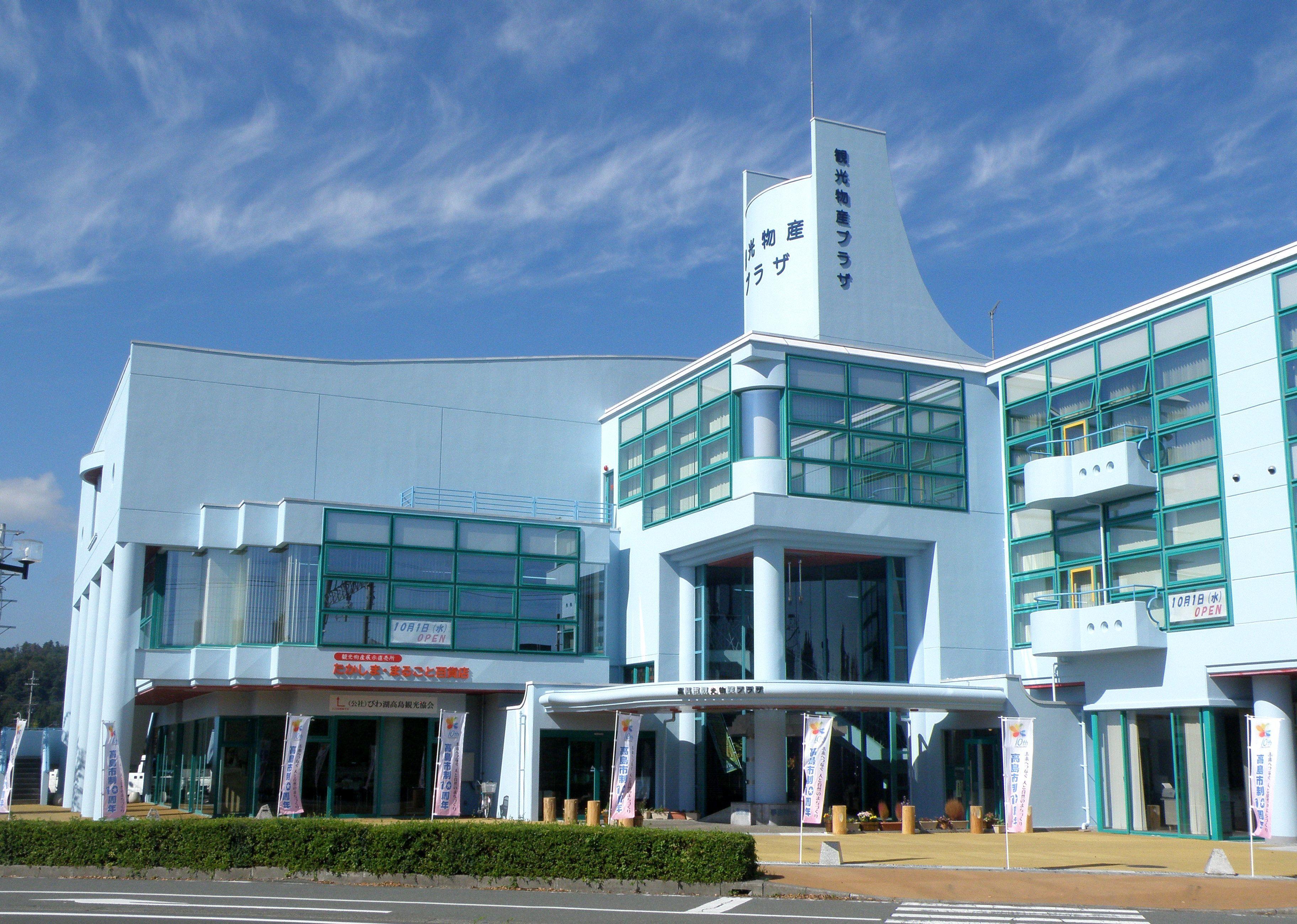高島市観光物産プラザ