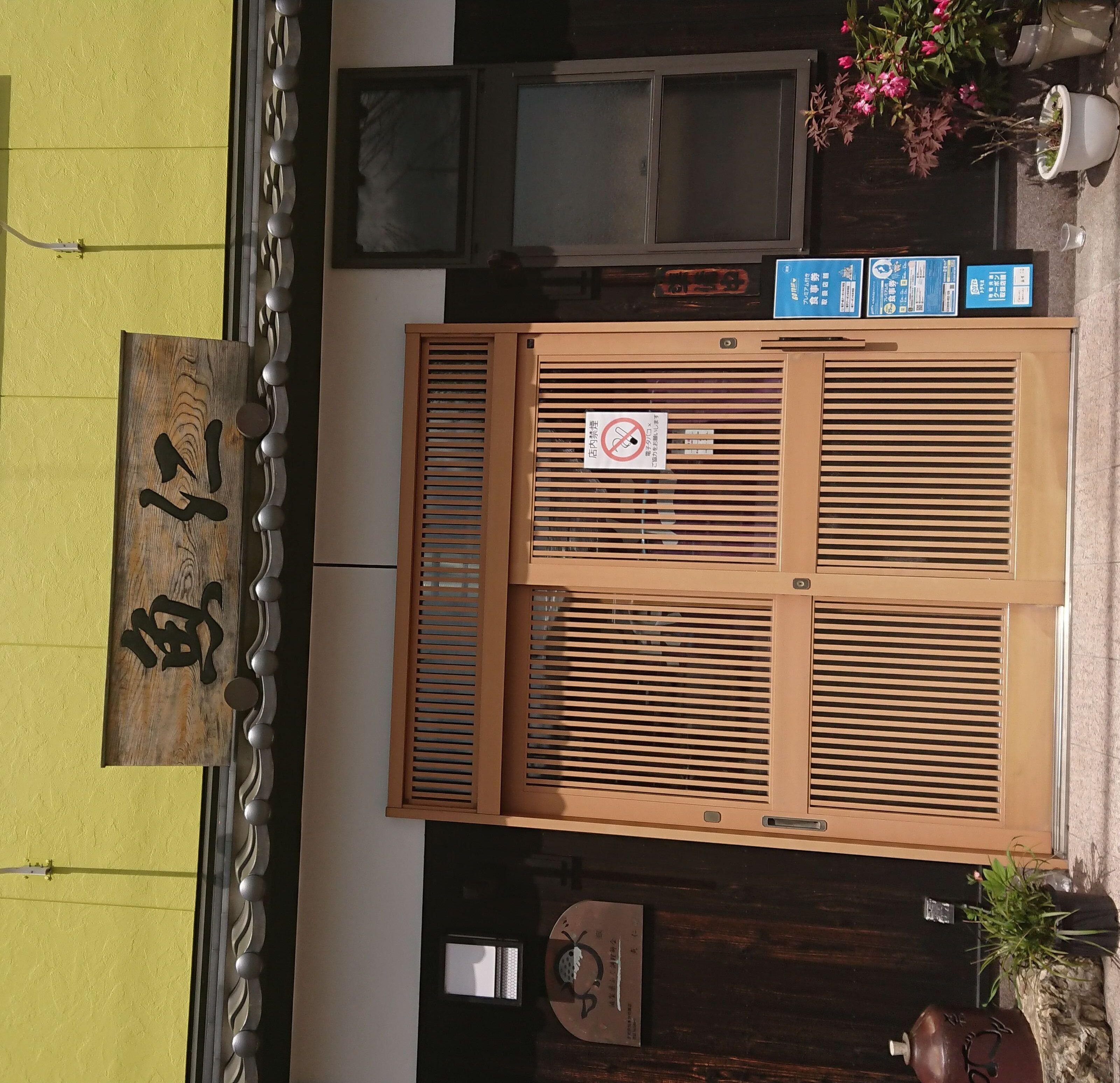 魚仁(うおじん)
