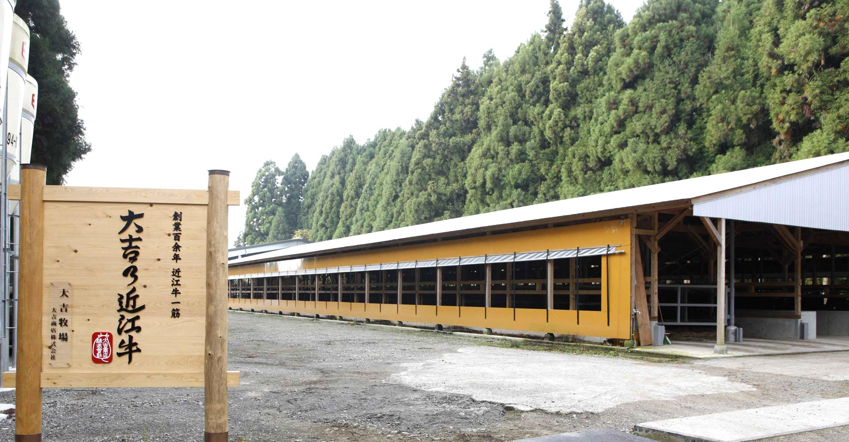 大吉商店株式会社(農家レストラン 大吉Grill牧場)
