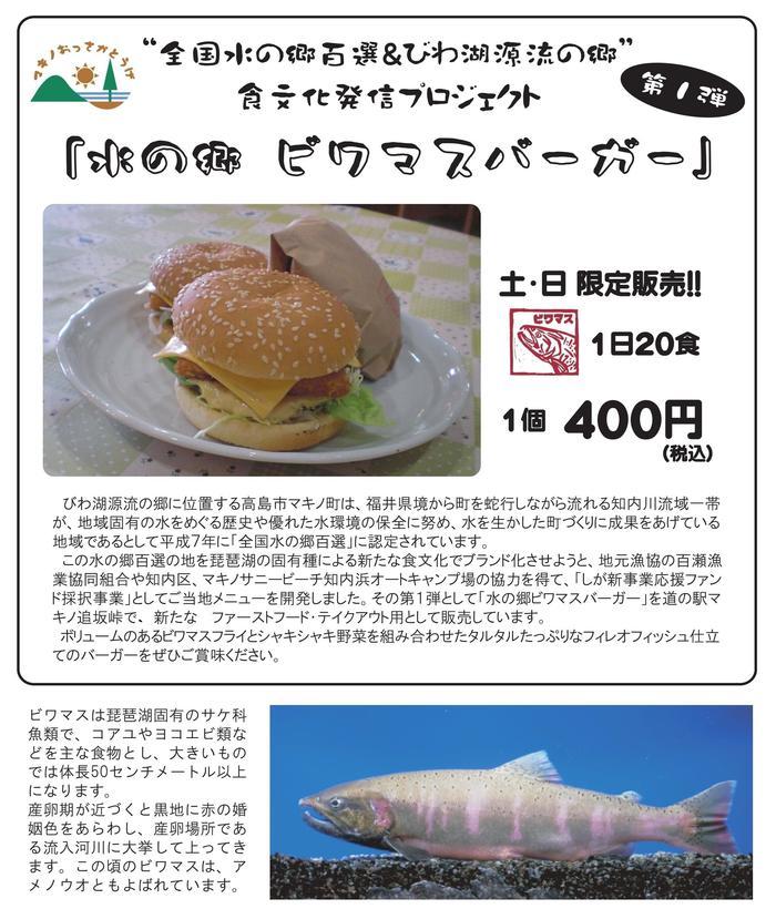 道の駅限定販売チラシ1_1-2.jpg