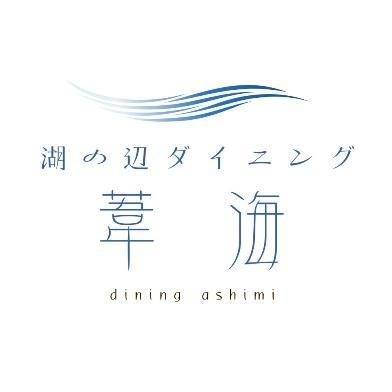 湖の辺ダイニング葦海ロゴ.jpg