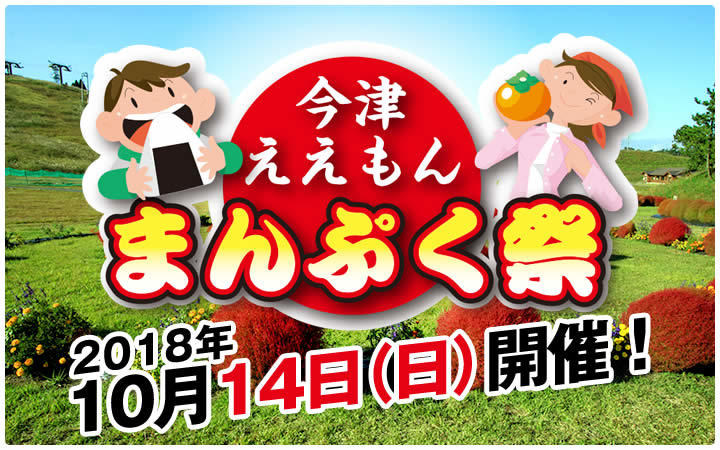 10 14箱館山まんぷく祭 びわ湖高島観光ガイド