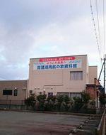 琵琶湖周航の歌資料館【看板】.jpg