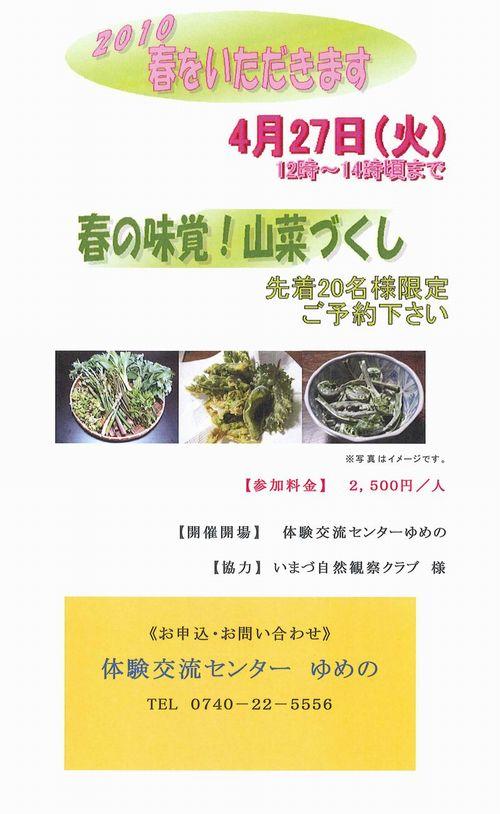 yumeno-event.jpg