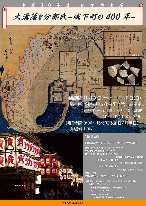 秋季特別展 ≪大溝藩と分部氏ー城下町の400年ー≫