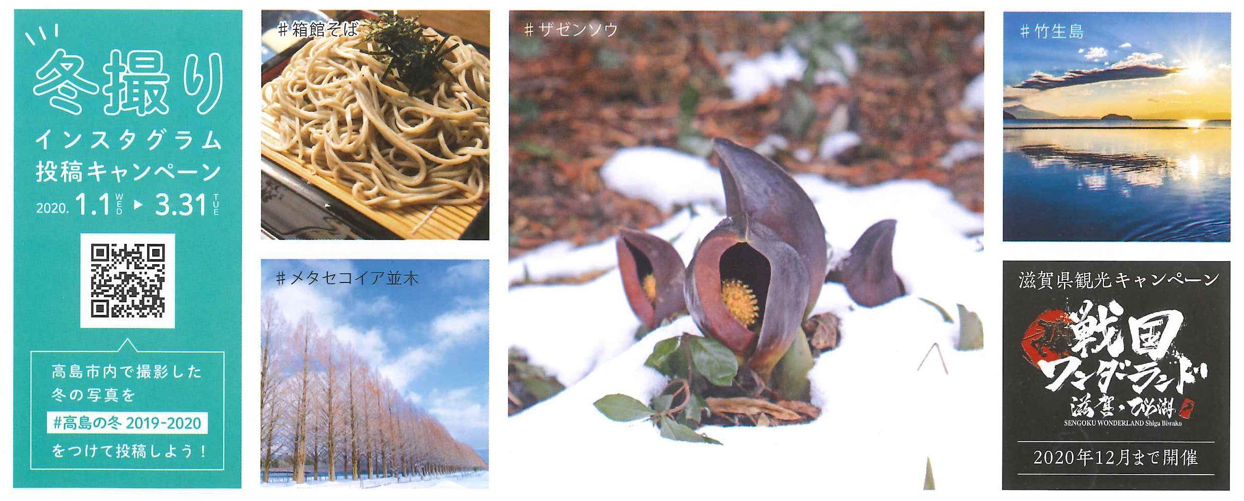 冬撮りインスタグラム「#高島の冬2019-2020」投稿キャンペーン