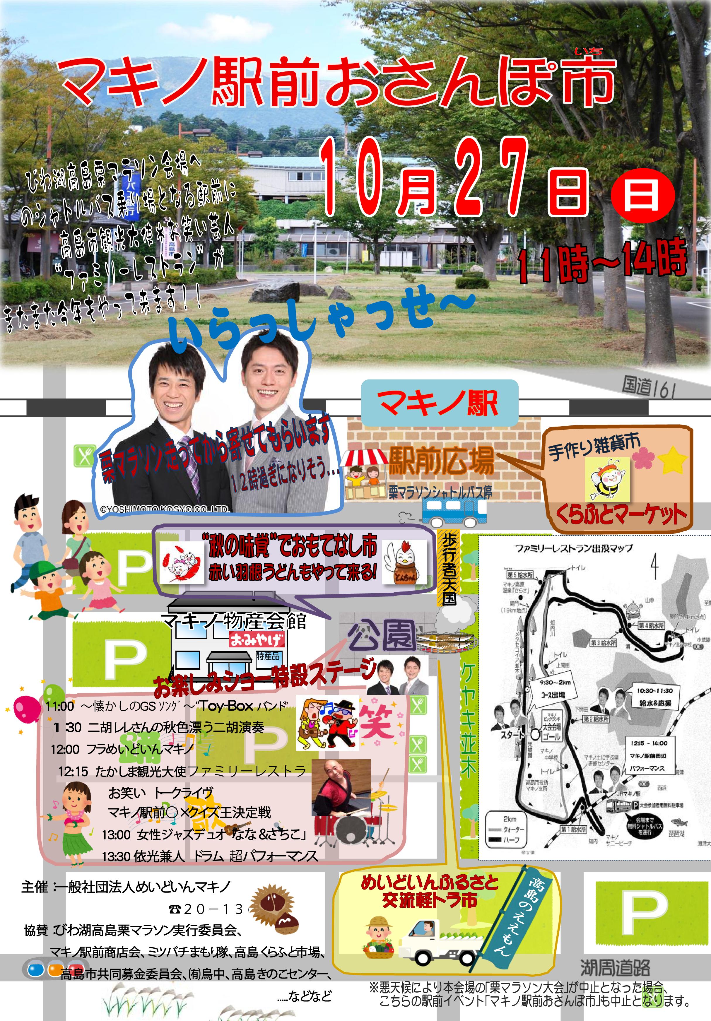 マキノ駅前おさんぽ市