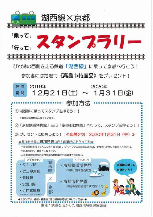 湖西線×京都鉄道博物館「乗って」・「行って」スタンプラリー