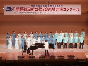 (中止)第24回琵琶湖周航の歌音楽祭合唱コンクール