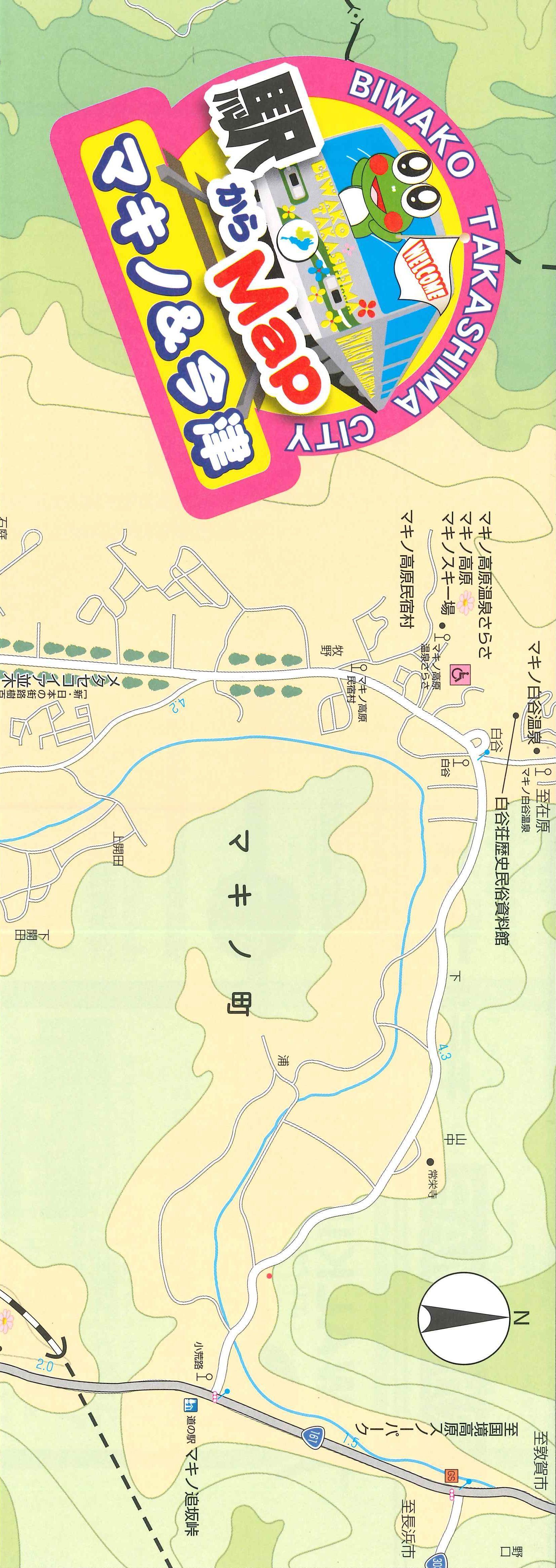 駅からMAP マキノ&今津エリア