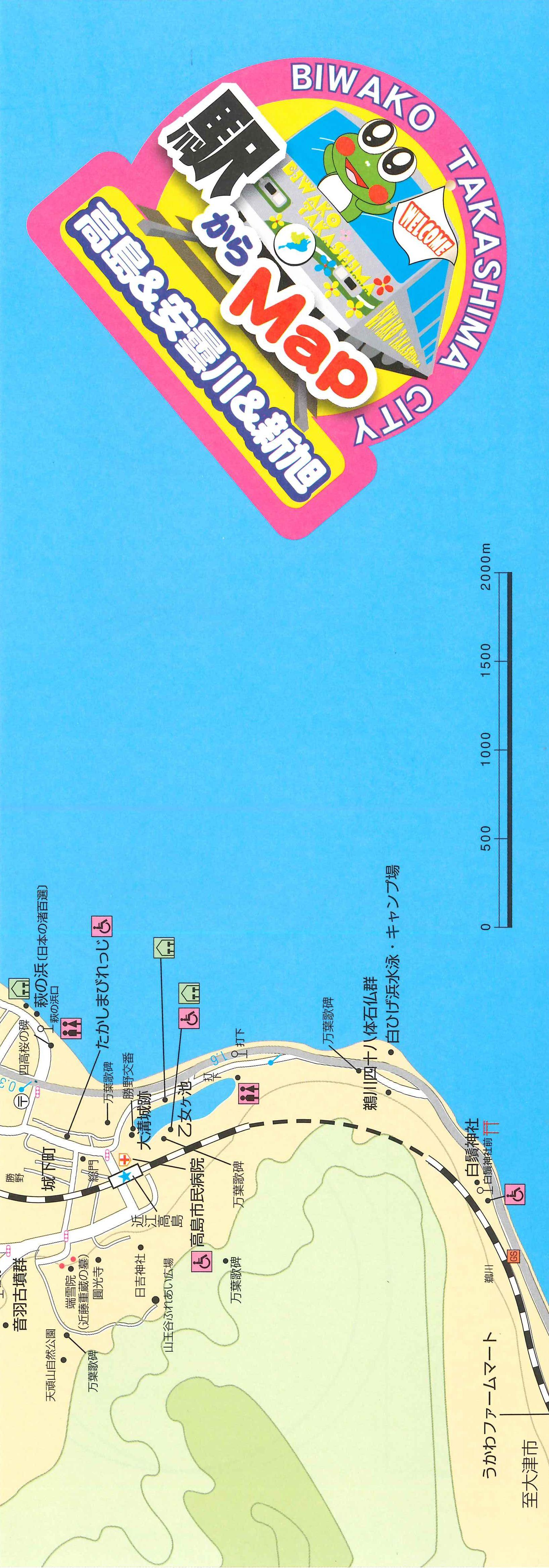 駅からMAP 高島&安曇川&新旭エリア