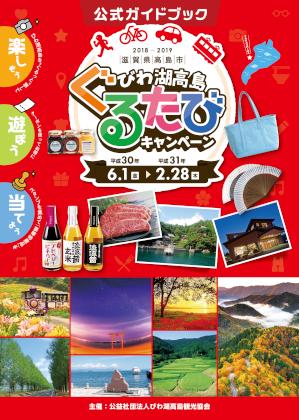 びわ湖高島ぐるたびキャンペーン公式ガイドブック大-thumb-300x420-6963.png