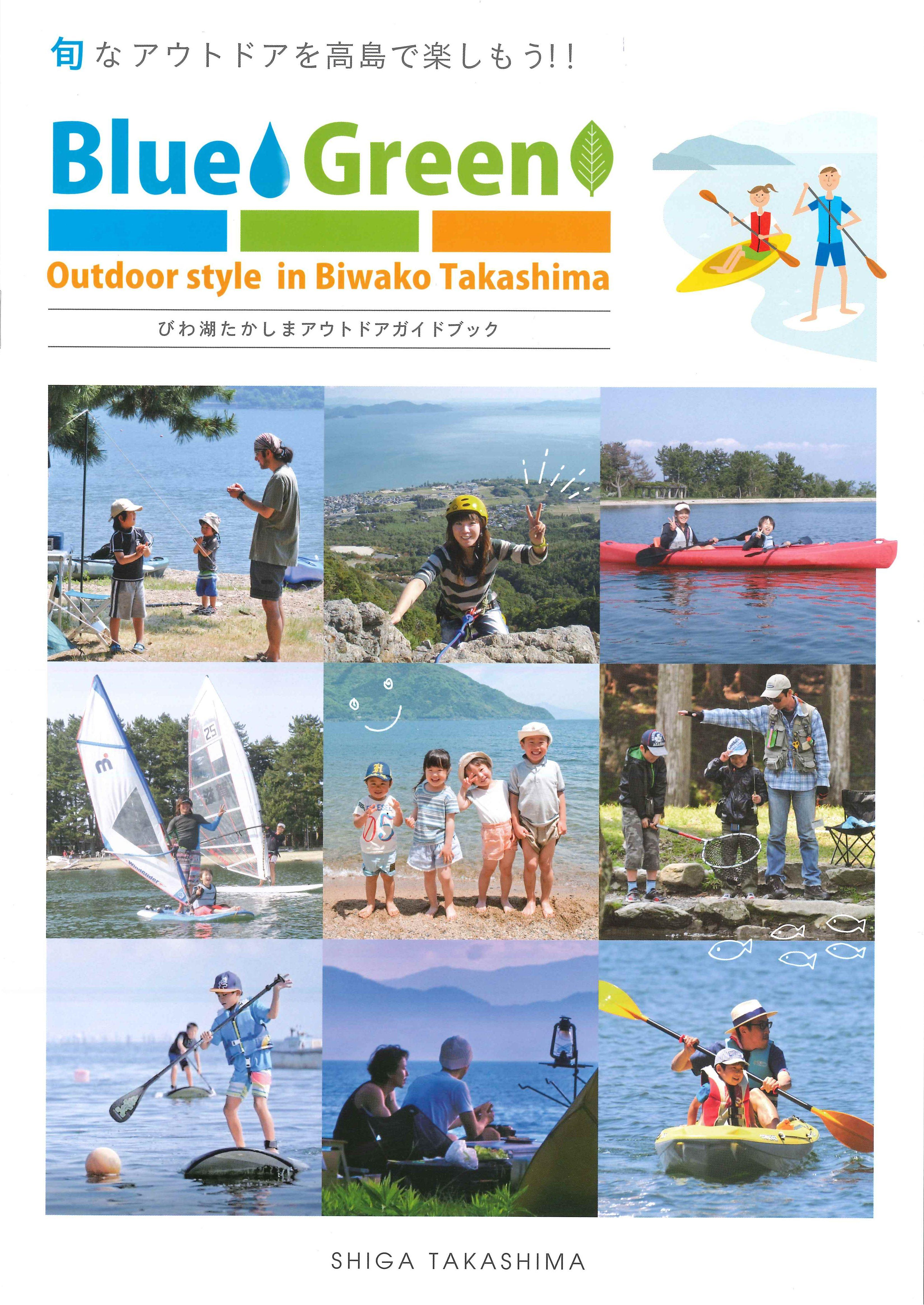 BlueGreen びわ湖高島アウトドアガイドブック