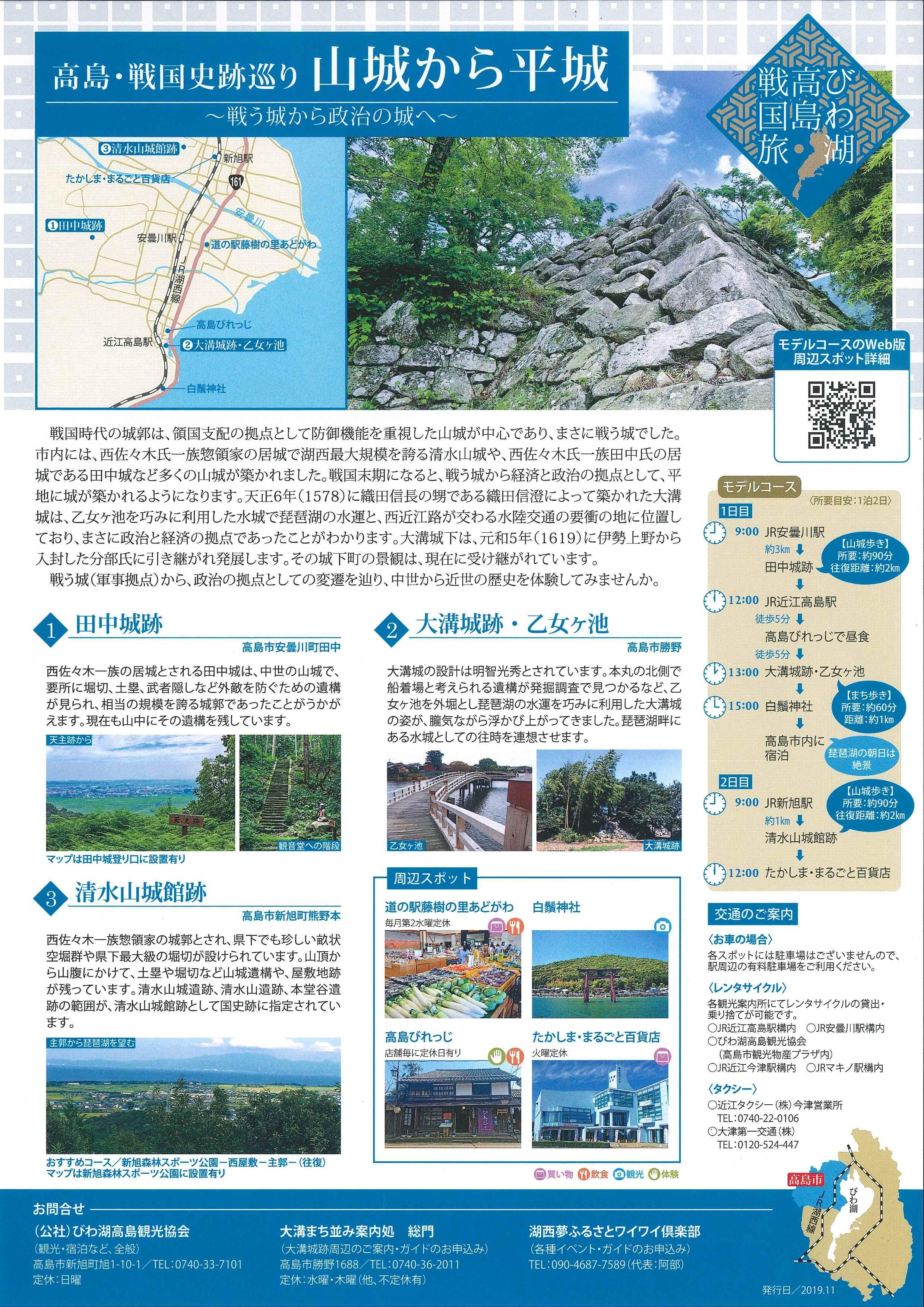 高島・戦国史跡巡り 山城から平成