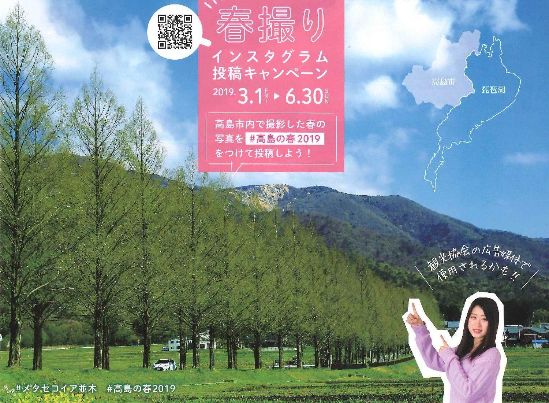 春撮りインスタグラム「#高島の春2019」投稿キャンペーン