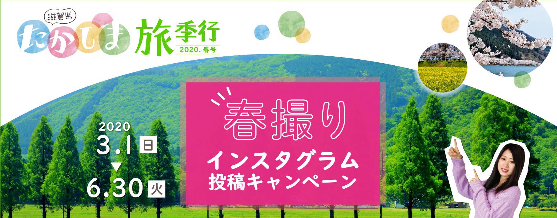 春撮りインスタグラム「#高島の春2020」投稿キャンペーン