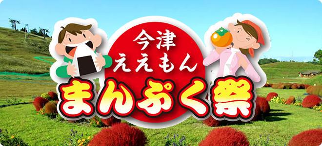箱館山 今津ええもん「まんぷく祭」
