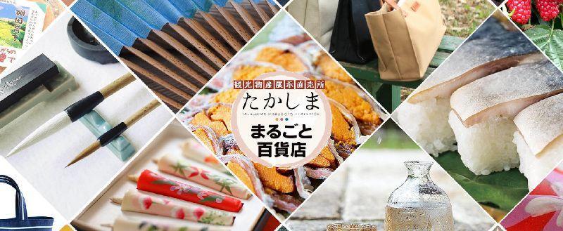 たかしま・まるごと百貨店 サマーフェア2020