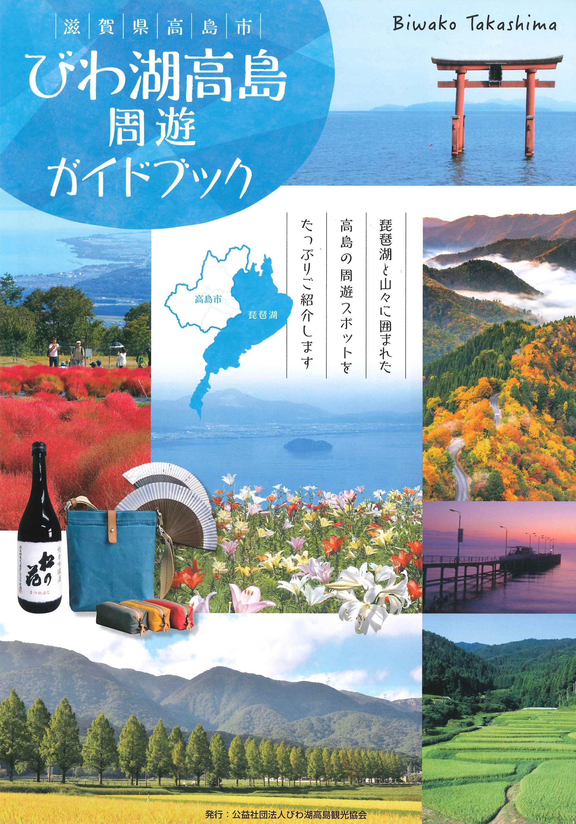 びわ湖高島周遊ガイドブック