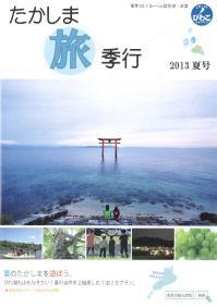 tabi2013natu-thumb-200x282-4200.jpg